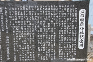 皿沼稲荷神社(足立区皿沼)10