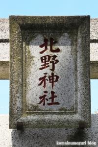 入谷北野神社(足立区入谷)4