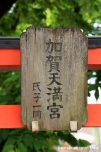 加賀天満宮(足立区加賀)3