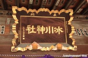 島氷川神社(足立区鹿浜)11