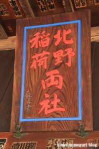 北野神社(足立区鹿浜)5