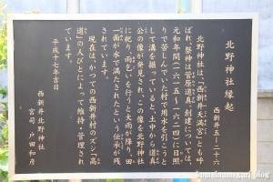 北野神社(足立区西新井)6