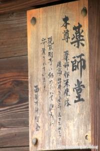 浅間神社(足立区西新井)9