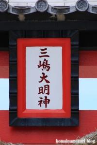 三嶋神社(足立区扇)4