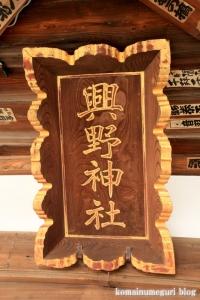 興野神社(足立区興野)6