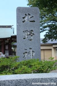 北野神社(足立区本木南町)2
