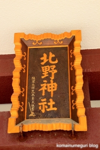 北野神社(足立区本木南町)4