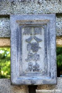 八幡神社(足立区関原)3