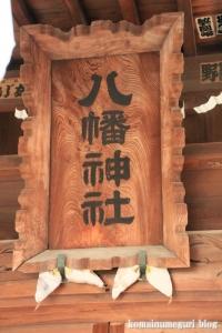 八幡神社(足立区関原)7