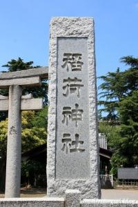 梅田稲荷神社(足立区梅田)2