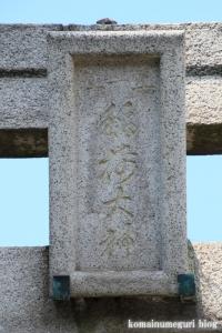 梅田稲荷神社(足立区梅田)4