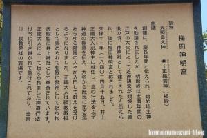 梅田新明宮(足立区梅田)4
