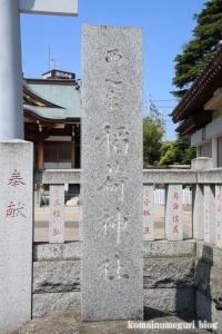 西之宮稲荷神社(足立区足立)2