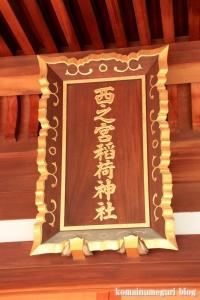 西之宮稲荷神社(足立区足立)6