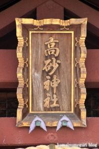 高砂神社(足立区足立)8