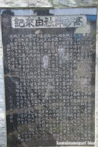 高砂神社(足立区足立)10