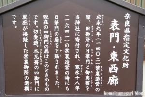 氷室神社(奈良市春日野町)19
