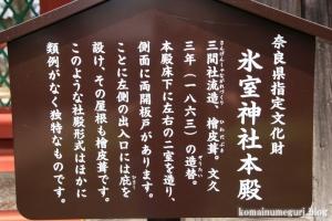 氷室神社(奈良市春日野町)25
