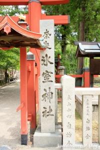 氷室神社(奈良市春日野町)2