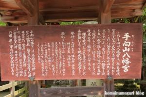 手向山(たむけやま)八幡宮(奈良市雑司町)15