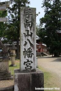 手向山(たむけやま)八幡宮(奈良市雑司町)2