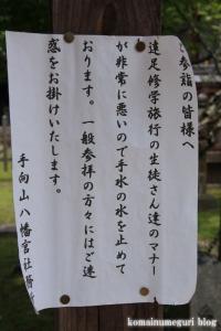 手向山(たむけやま)八幡宮(奈良市雑司町)24