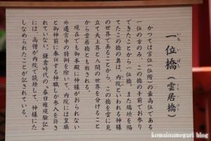 春日大社(奈良市春日井町)44