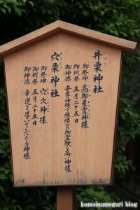 春日大社(奈良市春日井町)33