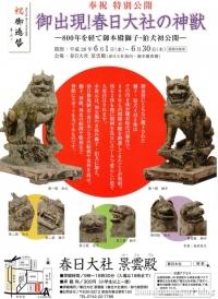 春日大社 神獣展1