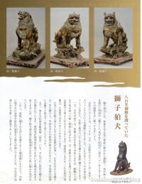 春日大社 神獣展3