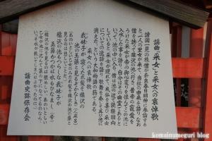 釆女神社3
