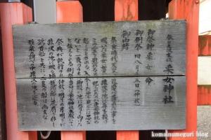 釆女神社4
