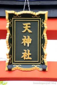 天神社(奈良市高畑町)2