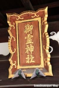 御霊神社(奈良市薬師堂町)6