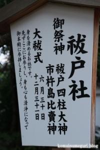 御霊神社(奈良市薬師堂町)16
