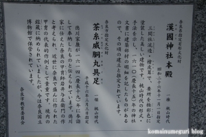 漢國(かんごう)神社(奈良市漢國町)10