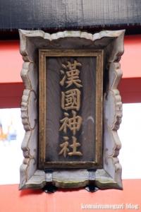 漢國(かんごう)神社(奈良市漢國町)5