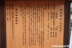卒川(いさがわ)神社(奈良市本子守町)4