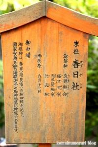 卒川(いさがわ)神社(奈良市本子守町)16