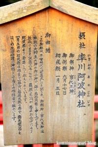 卒川(いさがわ)神社(奈良市本子守町)18