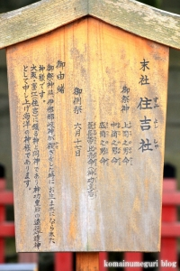 卒川(いさがわ)神社(奈良市本子守町)20