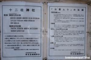 十二柱神社(桜井市出雲)4