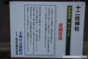 十二柱神社(桜井市出雲)17