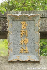 玉列(たまつら)神社(桜井市慈恩寺)5