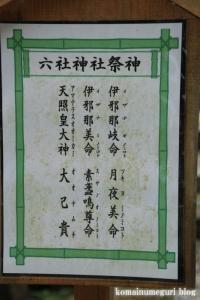 宗像神社(桜井市外山)23
