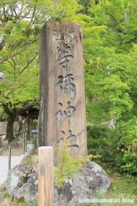 等彌(とみ)神社(桜井市桜井)2