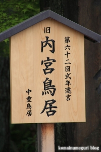 等彌(とみ)神社(桜井市桜井)5