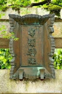 等彌(とみ)神社(桜井市桜井)24