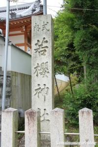 若櫻(わかさ)神社(桜井市谷)2