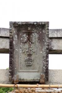 八幡宮(仁王堂八幡神社) (桜井市谷)2